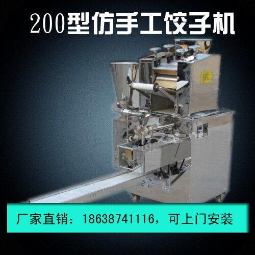 新型仿手工饺子机
