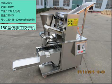 新型150型仿手工饺子机