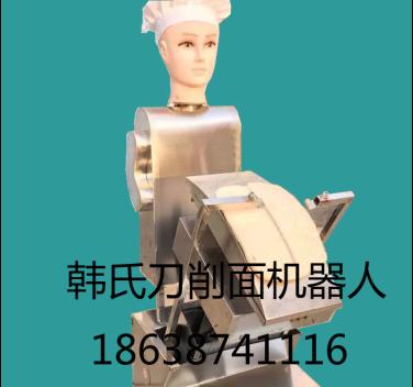 食堂双手机器人削面机