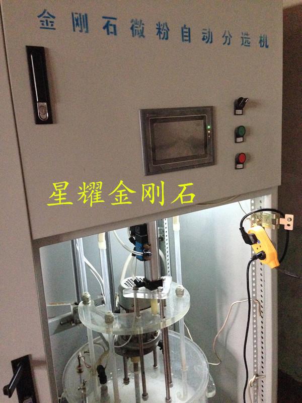 金刚石微粉自动分选机